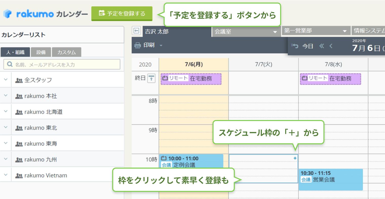 rakumo カレンダー トップからの予定登録