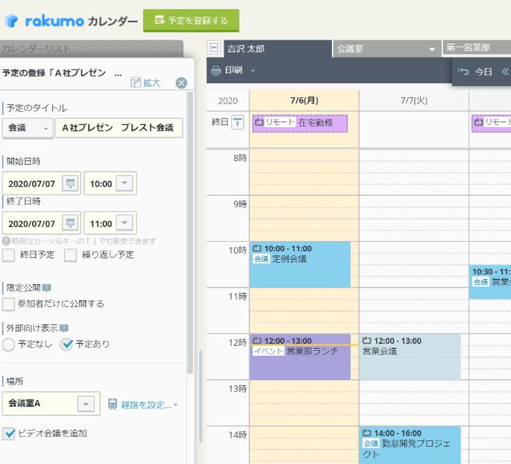 rakumo カレンダー 簡易画面での予定登録