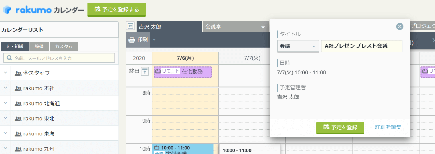 rakumo カレンダー たたむ状態での予定登録