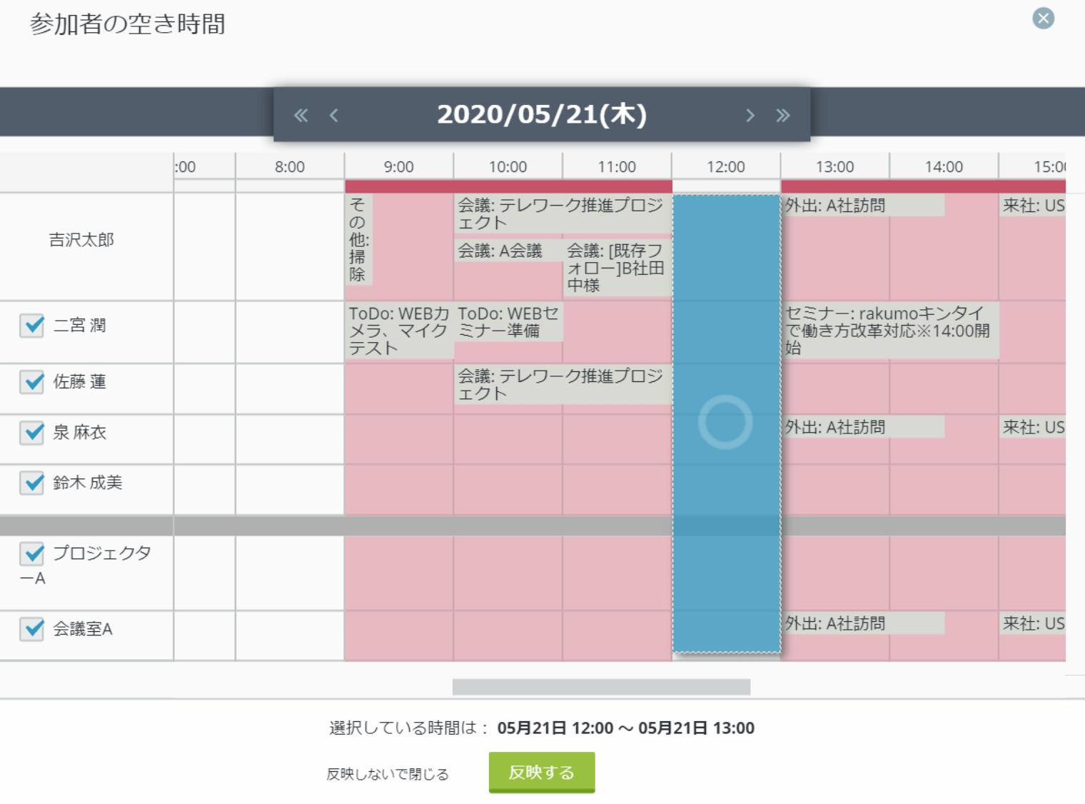 rakumo カレンダー 空き時間を探す画面