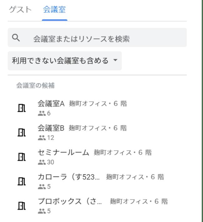 rakumo カレンダー 設備カテゴリー選択画面