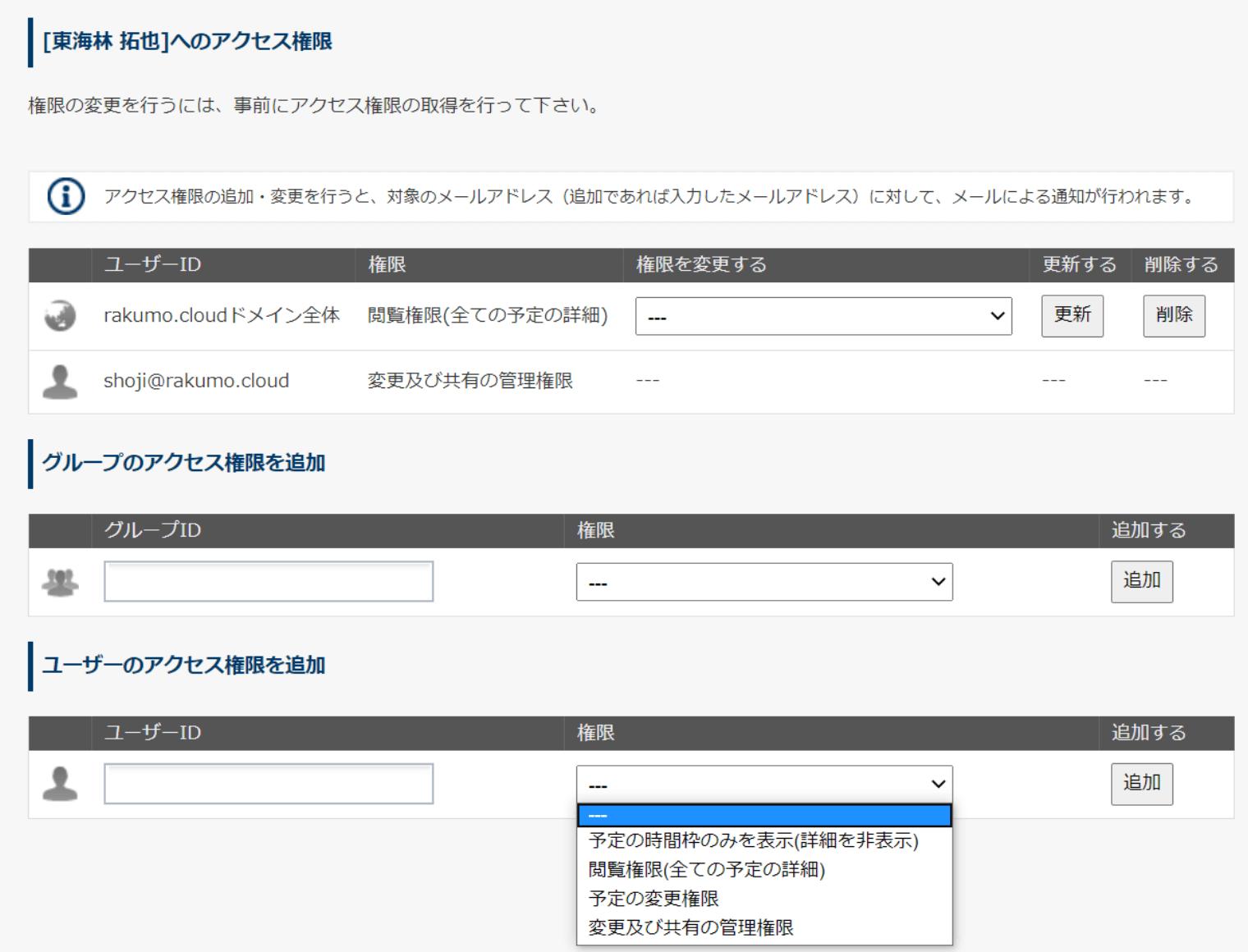 rakumo カレンダー アクセス権限設定管理画面