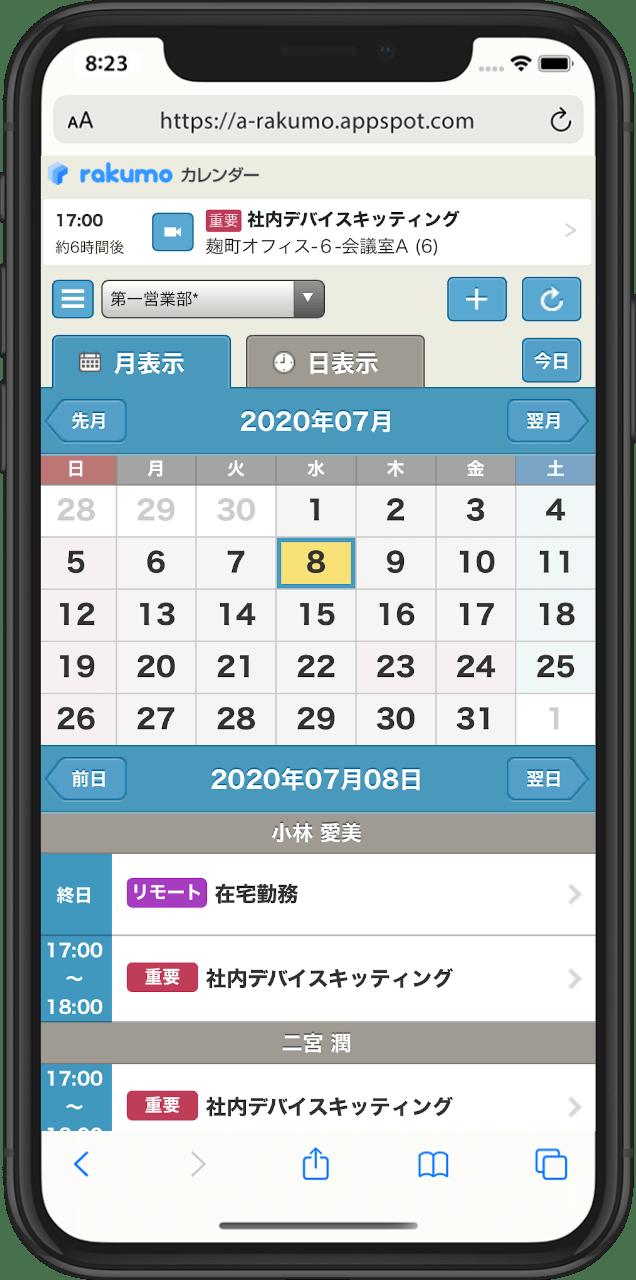 rakumo カレンダースケジュール表示(モバイル)