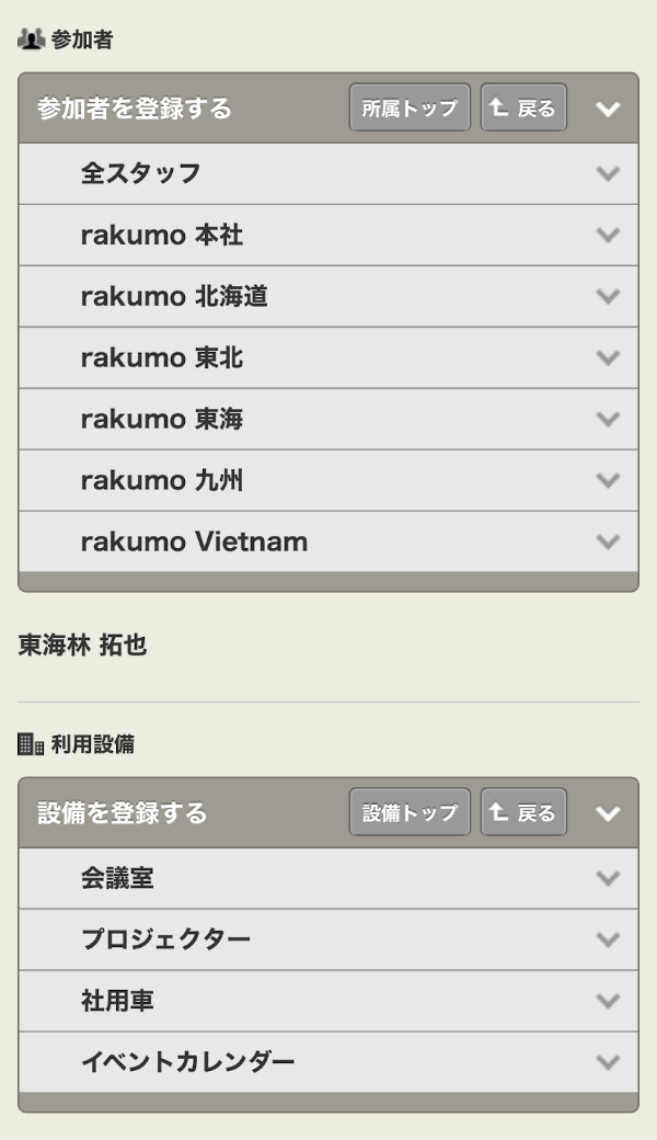 rakumo カレンダー 予定登録時階層表示(モバイル)