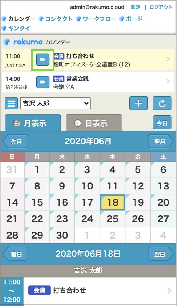 rakumo カレンダー Google Meet のアイコン表示(モバイル)