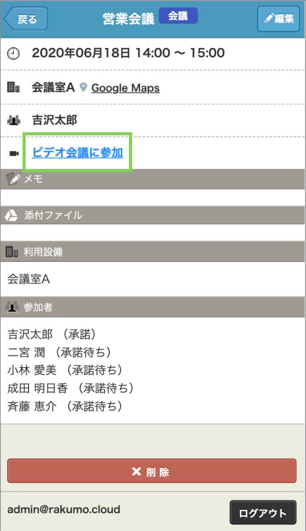 rakumo カレンダー ビデオ会議に参加 のテキスト表示(モバイル)