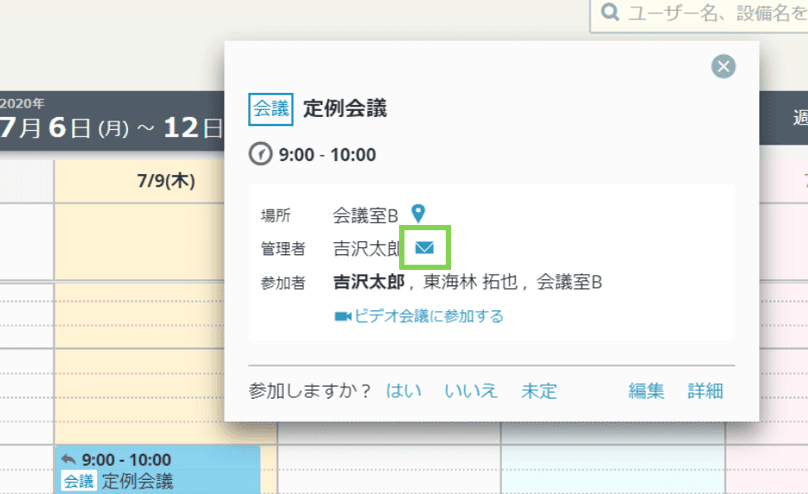 rakumo カレンダー 簡易表示画面の予定管理者メールアイコン表示
