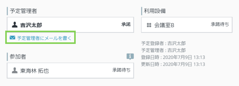 rakumo カレンダー 予定の詳細画面の予定管理者宛メール作成リンク