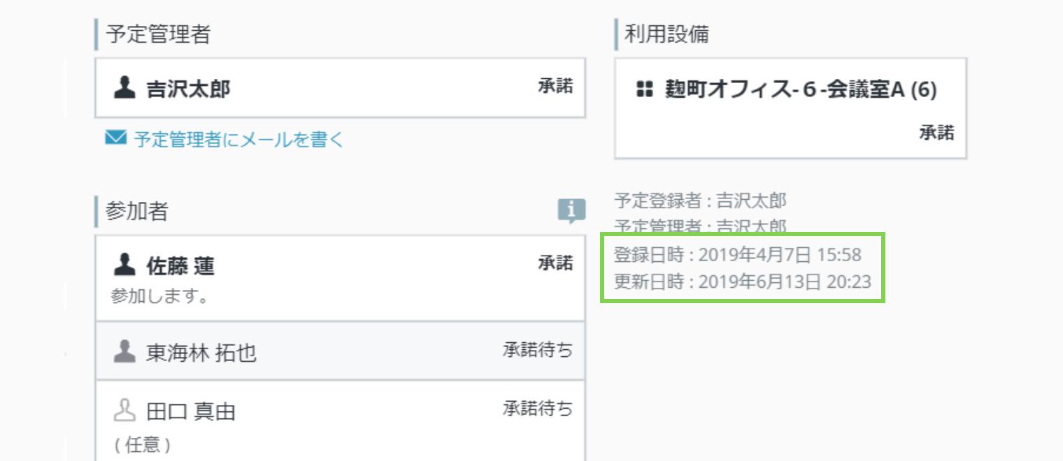 rakumo カレンダー 予定の詳細画面の登録日時と更新日時表示