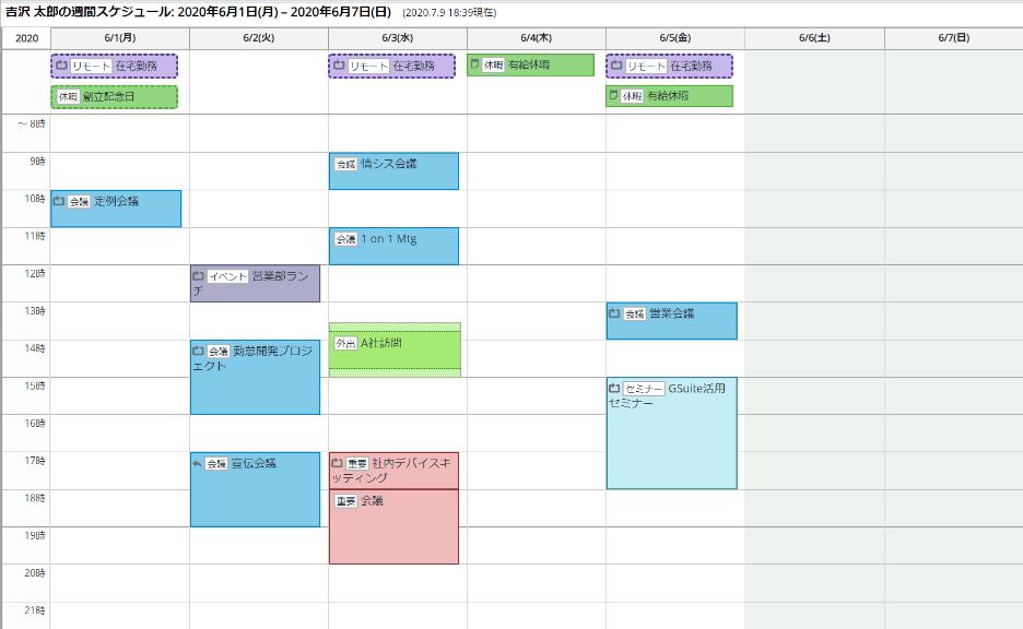 rakumo カレンダー 予定印刷プレビュー画面(カレンダー型)