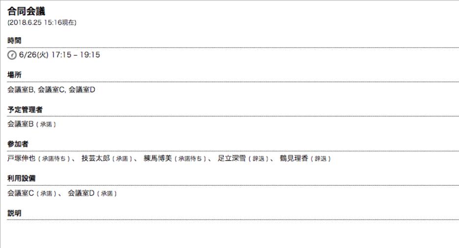 rakumo カレンダー 予定印刷プレビュー画面(予定詳細)