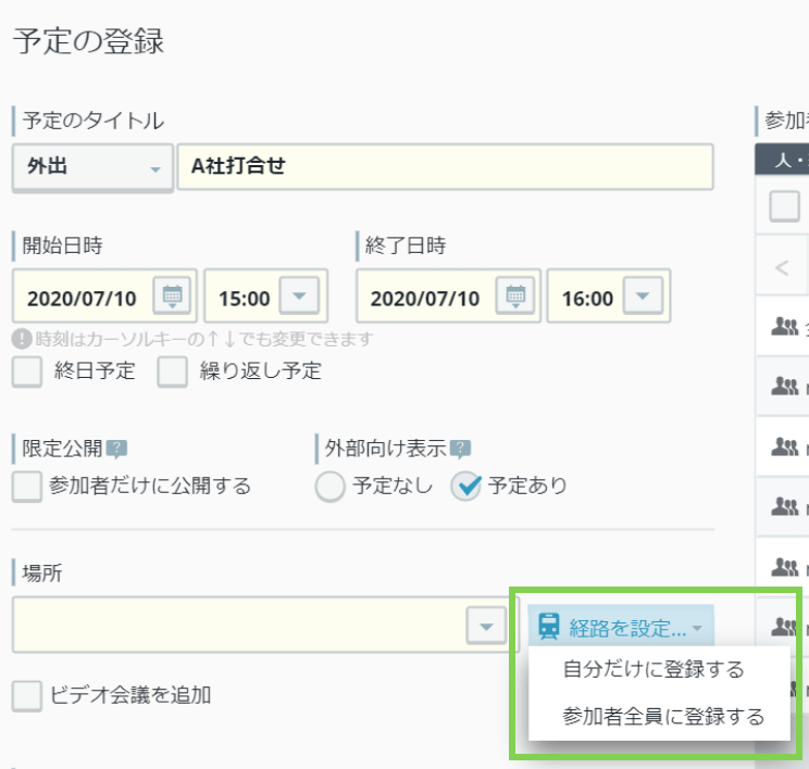 rakumo カレンダー 移動のある予定の経路設定