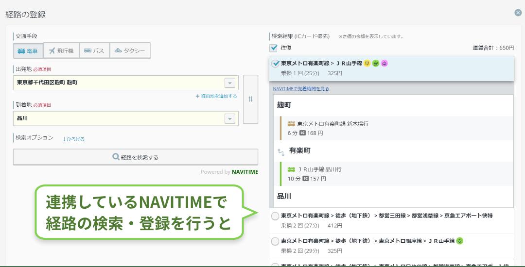 rakumo カレンダー 移動経路検索画面(NAVITIME連携)