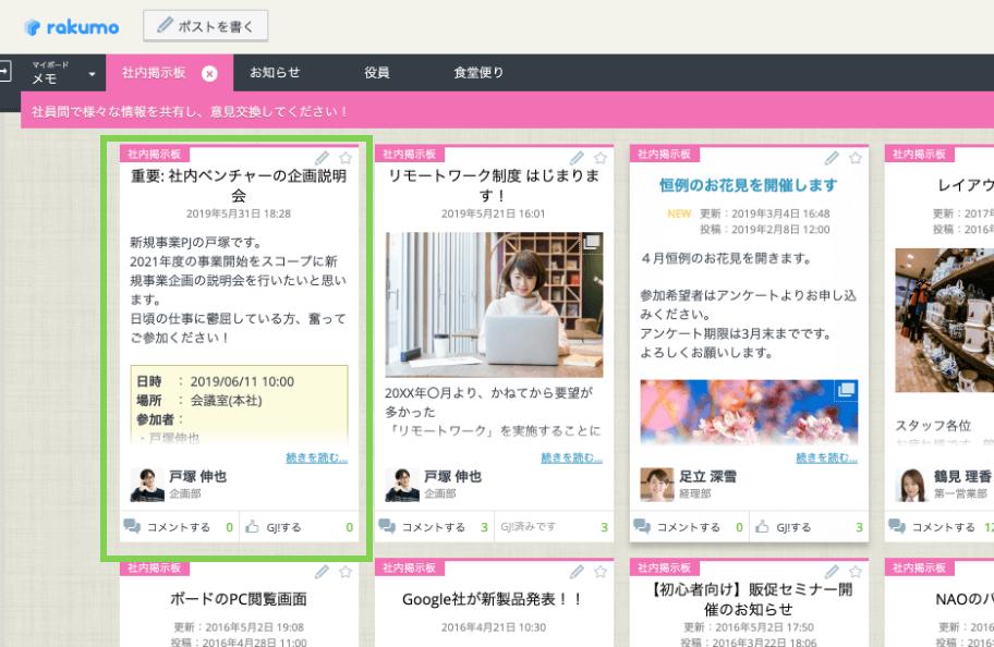 rakumo カレンダーからrakumo ボードへの予定登録後の表示例