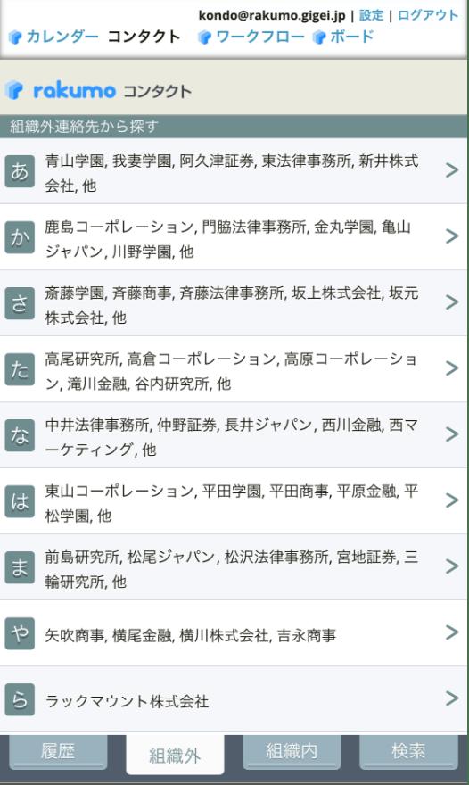 rakumo コンタクト スマートフォン用組織外連絡先画面