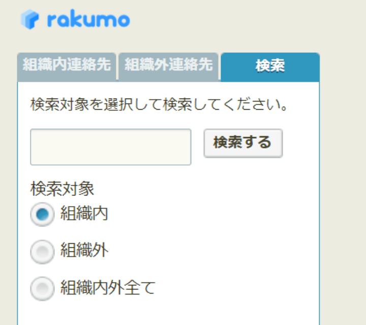 rakumo コンタクト 検索タブ画面