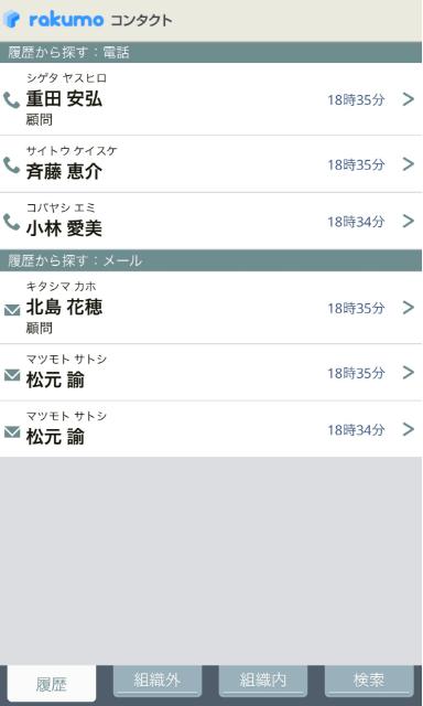 rakumo コンタクト スマートフォン履歴画面