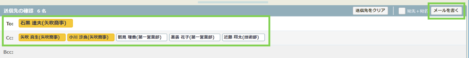 rakumo コンタクト メール宛先確認画面