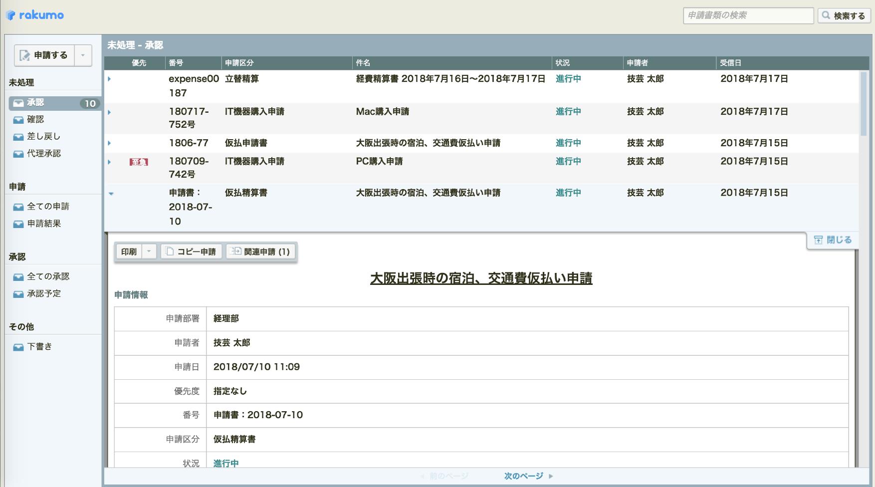 G Suite連携ワークフローシステム「rakumo ワークフロー」画面