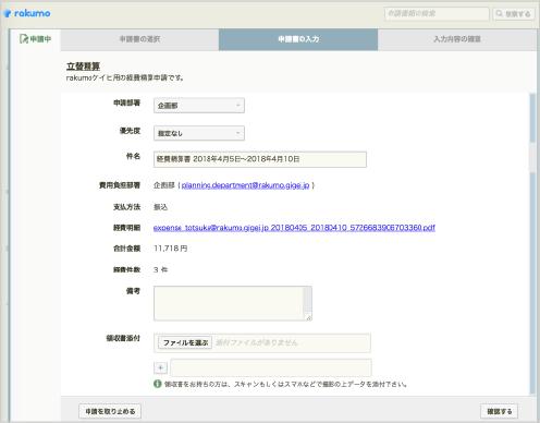 「rakumo ケイヒ」と連携した際のワークフロー申請画面(記載部分は自動)