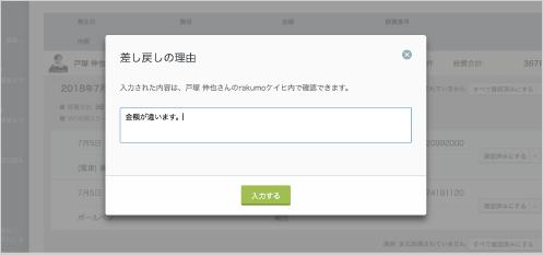 経費精算書にも「rakumo ワークフロー」からコメント可能
