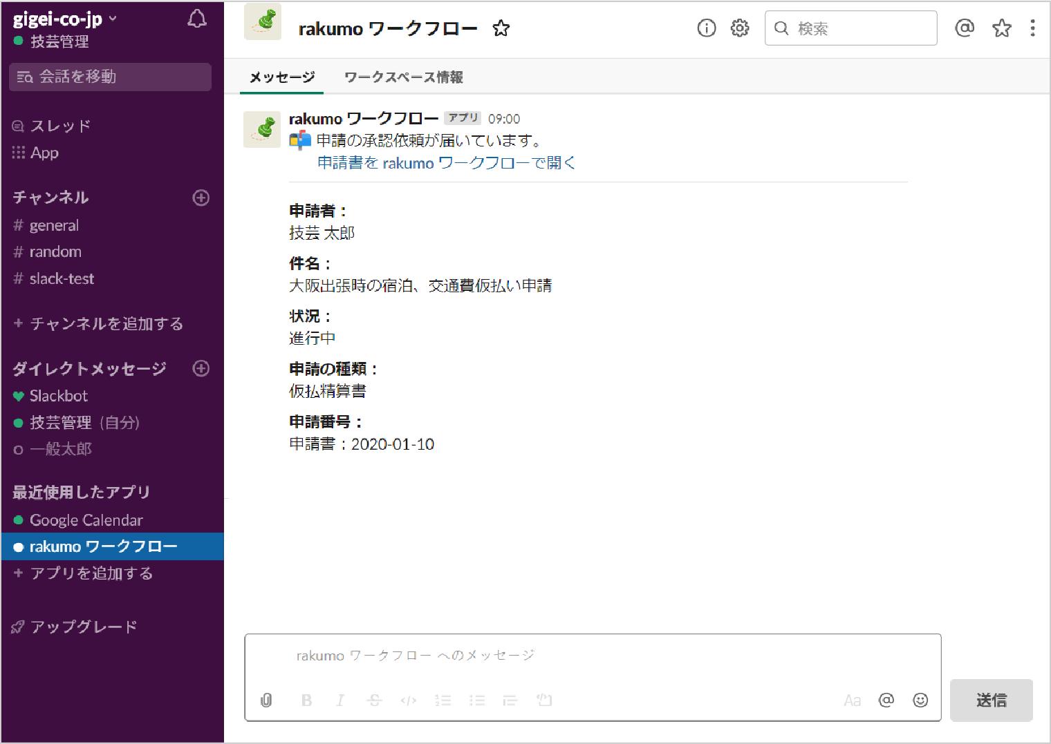「rakumo ワークフロー」はメール/Slackのどちらでも通知を受け取れます。